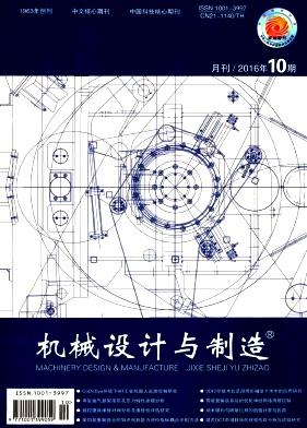 《机械设计与制造》 月刊 14版北大核心图片